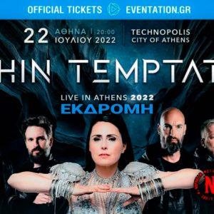 WITHIN TEMPTATION Εκδρομή 8Ball Nephilim 22/7 Αθήνα