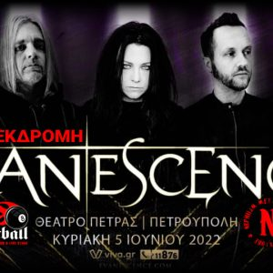 EVANESCENCE Εκδρομή 8Ball Nephilim 5/6 Αθήνα