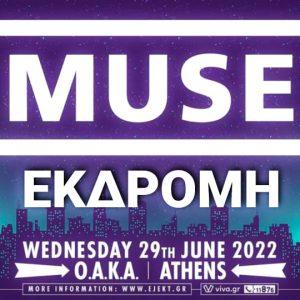 MUSE Εκδρομή 8Ball Nephilim 29/6 Αθήνα